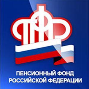 Пенсионные фонды Новобурейского
