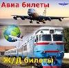 Авиа- и ж/д билеты в Новобурейском