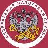 Налоговые инспекции, службы в Новобурейском