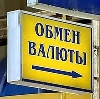 Обмен валют в Новобурейском