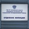 Отделения полиции в Новобурейском