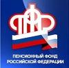 Пенсионные фонды в Новобурейском